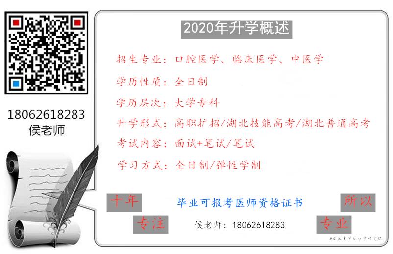 武汉赛华陀医学研究院